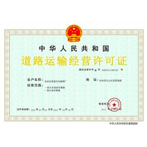 辦理道路運輸經營許可證