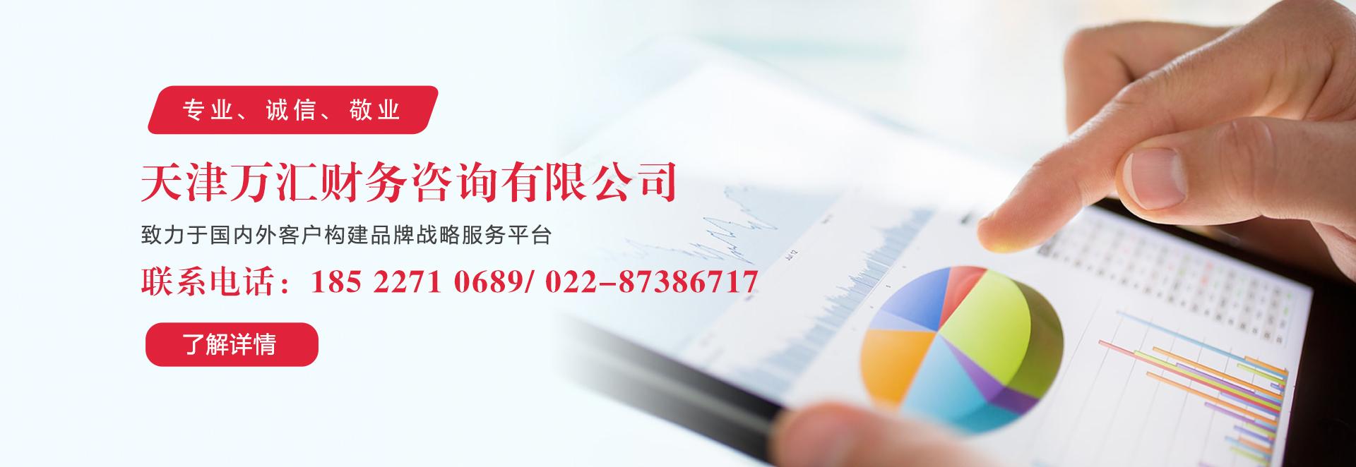 天津代理記賬公司,天津注冊公司,天津辦理執照